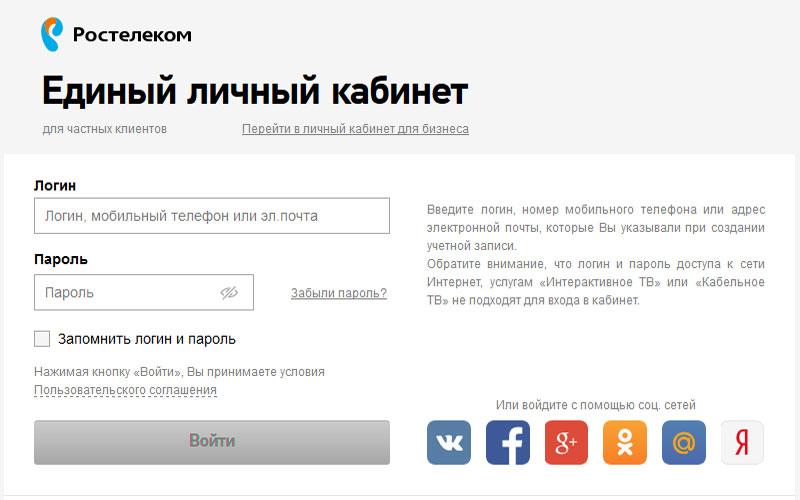 www.lk.rt.ru личный кабинет ростелеком вход в личный кабинет регистрацияне плачу кредит 6 лет