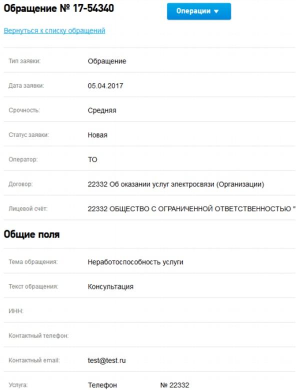 lk-dlya-yuridicheskikh-lic-0010