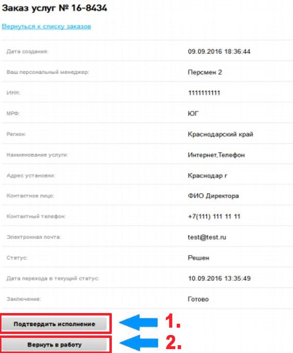 lk-dlya-yuridicheskikh-lic-0012