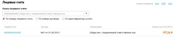 lk-dlya-yuridicheskikh-lic-002