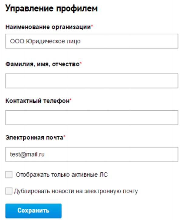 lk-dlya-yuridicheskikh-lic-003