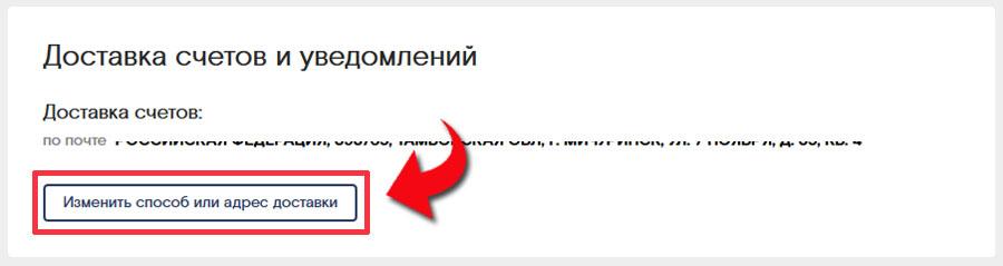 Настройка уведомления о состоянии вашего электронного счета