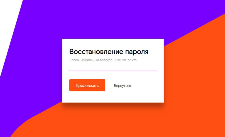 Восстановление пароля Ростелеком