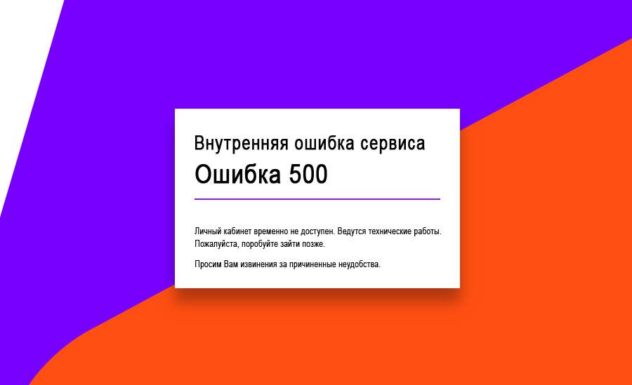 Обибка 500