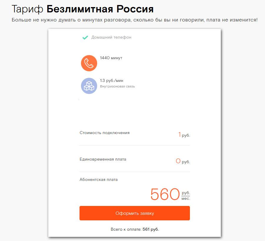 Тариф - Безлимитная Россия
