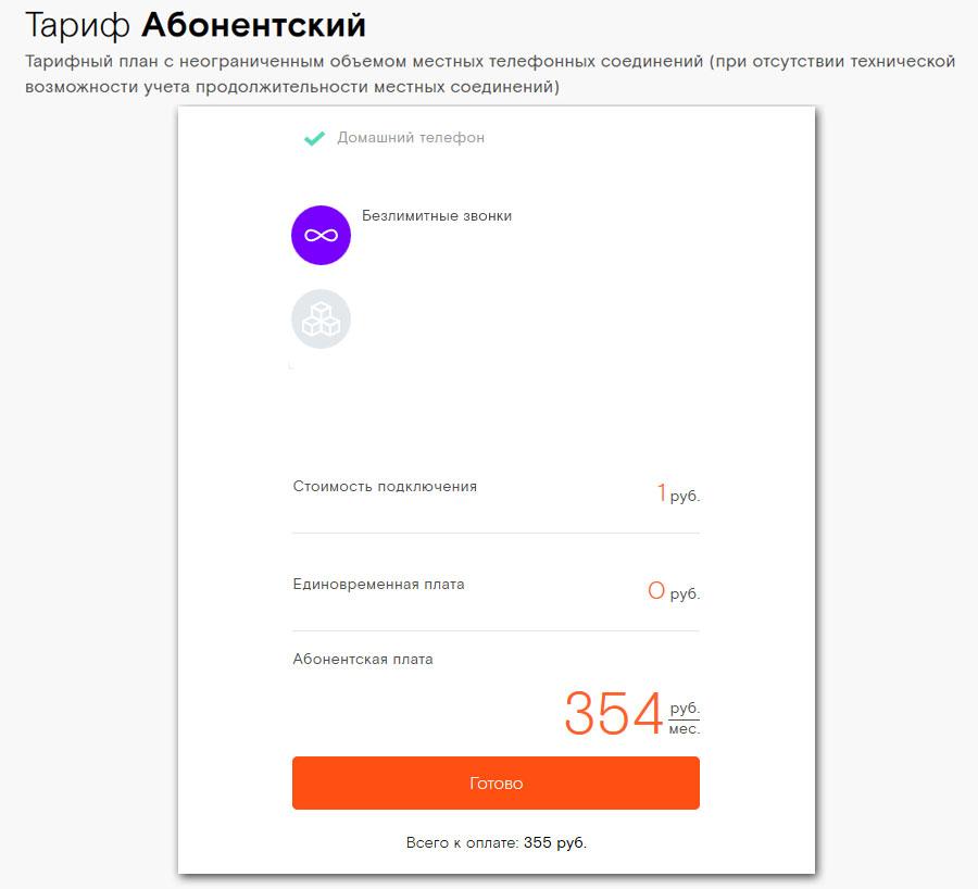 Тариф - Абонентский