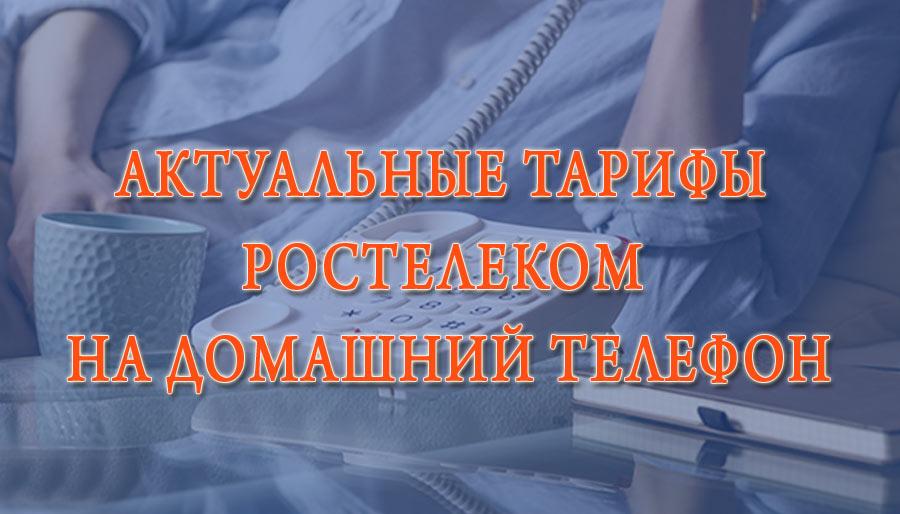 Актуальные тарифы Ростелеком на домашний телефон