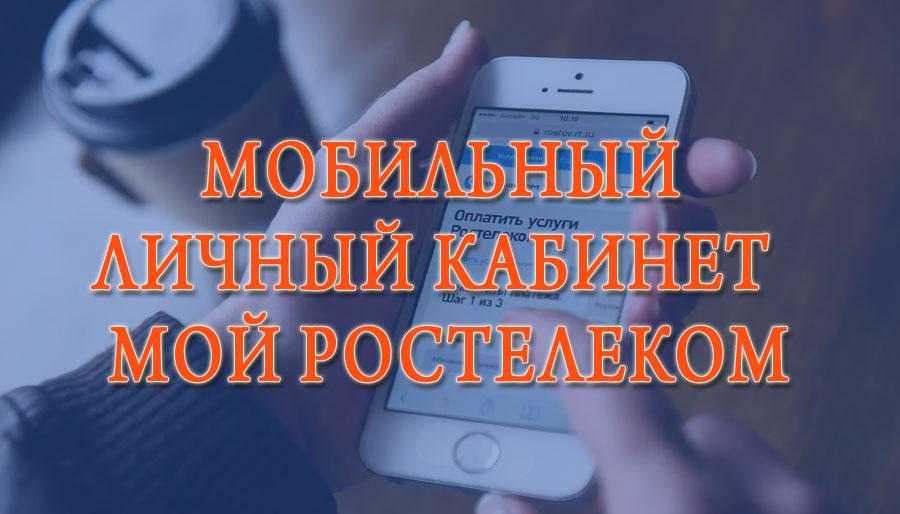 Мобильный личный кабинет Ростелеком